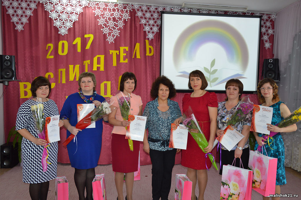 Положение конкурса педагог года 2017